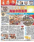 Lion Rock Daily 08202018.jpg