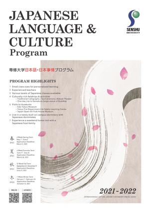 専修大学(東京)日本語・日本事情プログラム