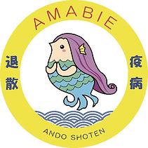 アマビエ12.jpg