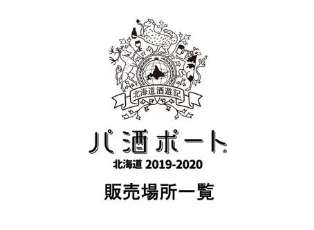 令和元年初日に、パ酒ポート2019一般発売!!