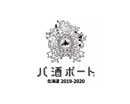 パ酒ポート北海道2019-2020 景品発送について