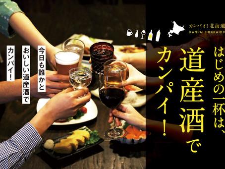【パ酒ポート北海道は今年で8年目!】