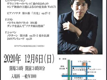 齊藤一也 ピアノリサイタル終演のお礼