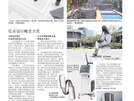 PICTOBOT appears on Lianhe Zaobao