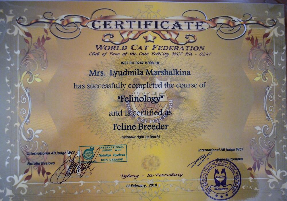 Сертификат об окончании фелинологических курсов.