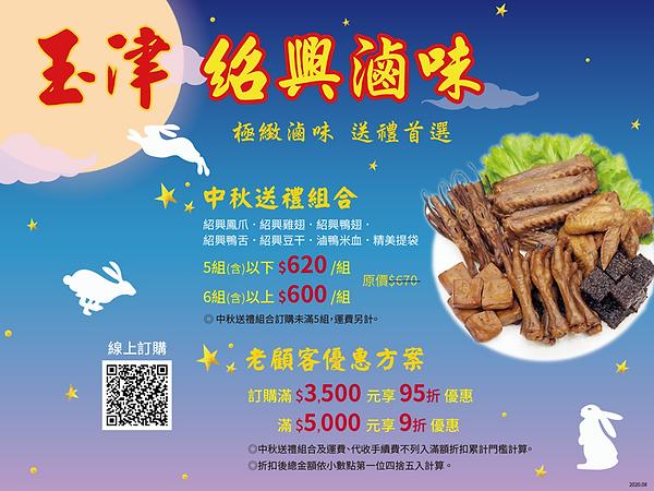 玉津_web最新消息800.png
