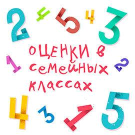 Otsenka_v_FC.jpg