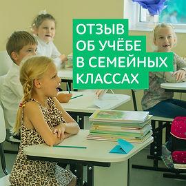 Отзыв об учебе в Семейном классе