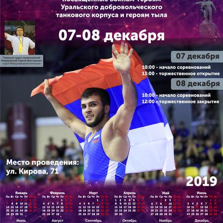 В Екатеринбурге прошел Всероссийский турнир, посвященный воинам героям УДТК