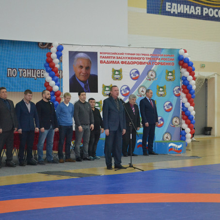 Турнир по греко-римской борьбе памяти Вадима Горбенко