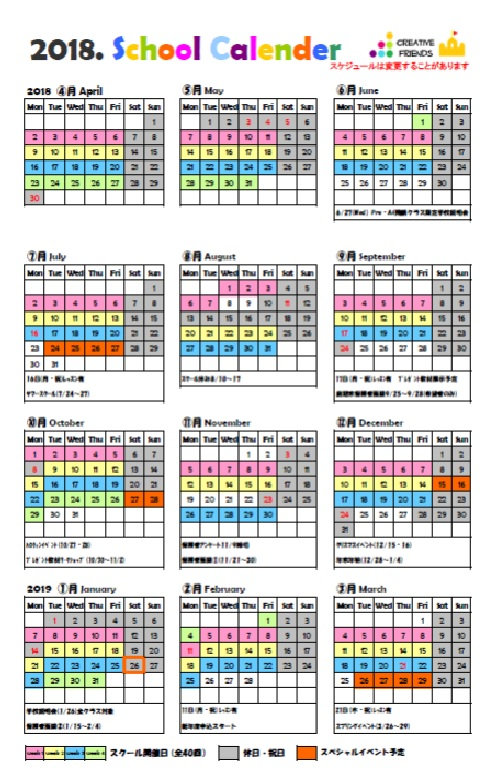 2017-2018 スクールカレンダー.jpg