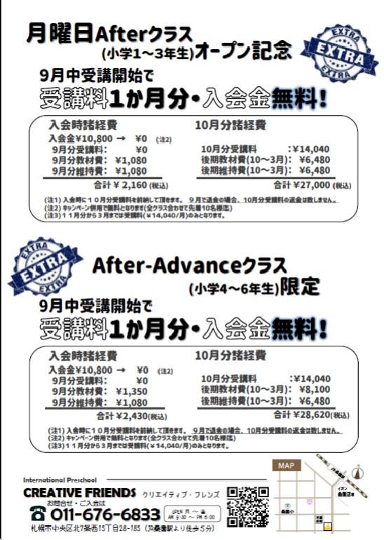 9月開始で受講料と入会金無料!!
