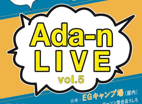 イベント情報(Ada-n LIVE Vol.5)