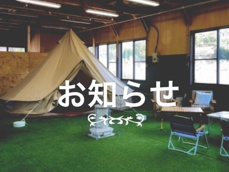 【お知らせ】営業再開について