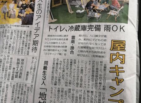 【News】10/9山陰中央新報朝刊に記事掲載