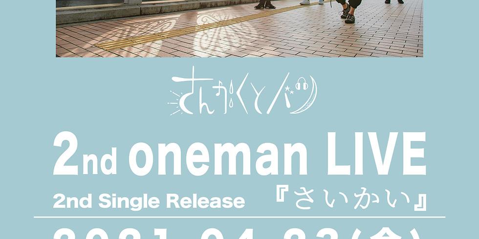 さんかくとバツ 2nd One Man LIVE『さいかい』