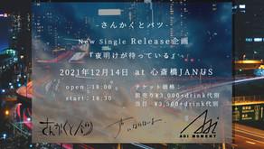 2021年12月14日さんかくとバツpresents6th single『夜明けが待っている』release企画