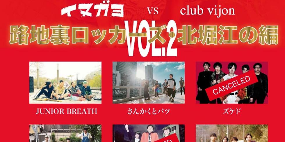【裏路地ロッカーズ・北堀江の変vol.2】