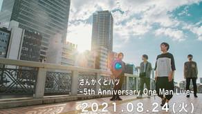 さんかくとバツ~5th Anniversary One Man Live~