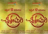 mythri-movie-makers-next-project-release