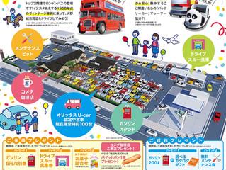 「イデックス ファンカーズ乙金」 オープニングイベントにロンドンバスがやってきます!