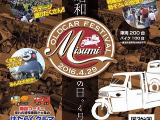 「第4回オールドカーフェスティバル in みすみ」に出展します。