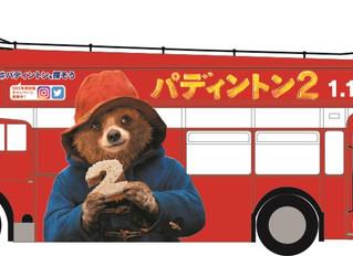 パディントン・ロンドンバスが福岡の街を走ります!