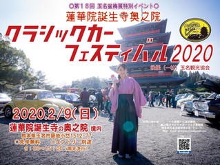 「蓮華院誕生寺奥之院クラシックカーフェスティバル2020」にロンドンバスを出展いたします。