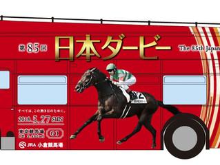 日本ダービーPRロンドンバスが登場します。