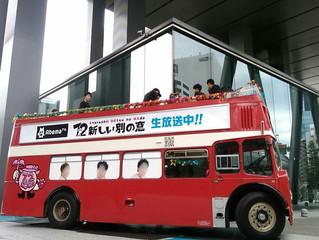 TV収録にロンドンバスを車両提供いたしました。