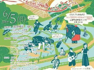 第3回お田植え祭for通潤橋 ~No 通潤橋 No ライス~に出展します。