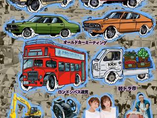「第3回オールドカーフェスタ&軽トラ市 in そよ風パーク」にロンドンバスを出展します。