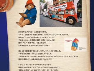 「パディントン・ロンドンバス」の2018年イベント・スケジュール