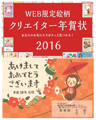 日本郵便 WEB限定絵柄 クリエイター年賀状2016