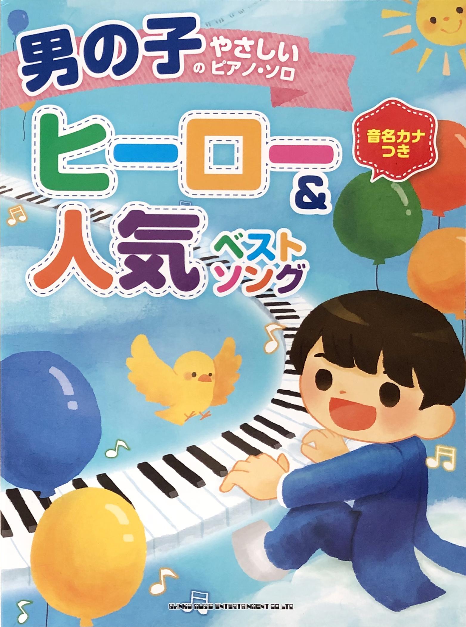 男の子の優しいピアノソロ