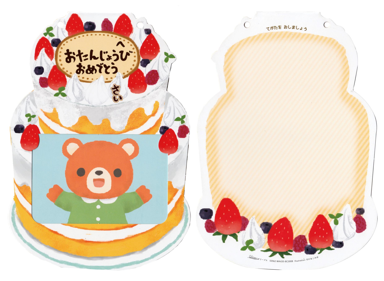 誕生日カード ケーキ
