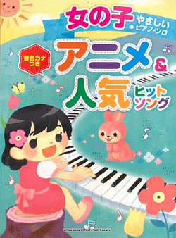 女の子の優しいピアノソロ