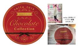 【saita2月号掲載】チョコレートパッケージ風イラスト