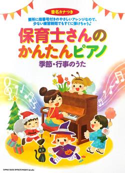 20210617簡単ピアノ表紙