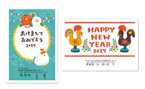日本郵便 WEB限定絵柄 クリエイター年賀状2017