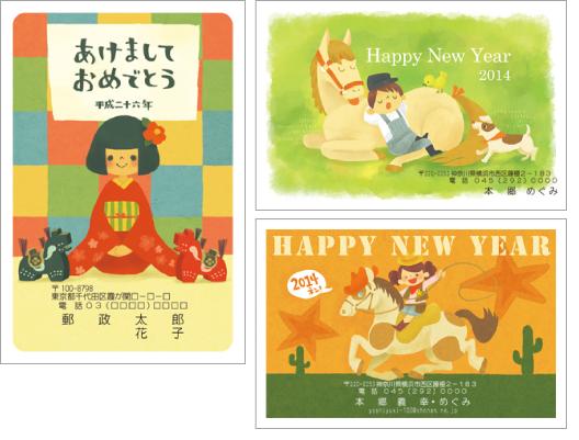 日本郵便 WEB限定絵柄 クリエイター年賀状2014