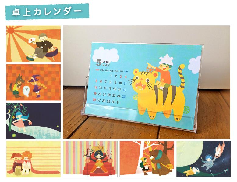 2014卓上カレンダー