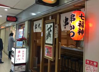 大阪の夜〜旅紀行2016.2 ①
