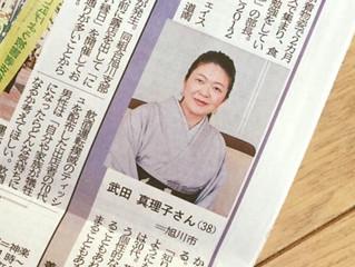 掲載☆北海道新聞