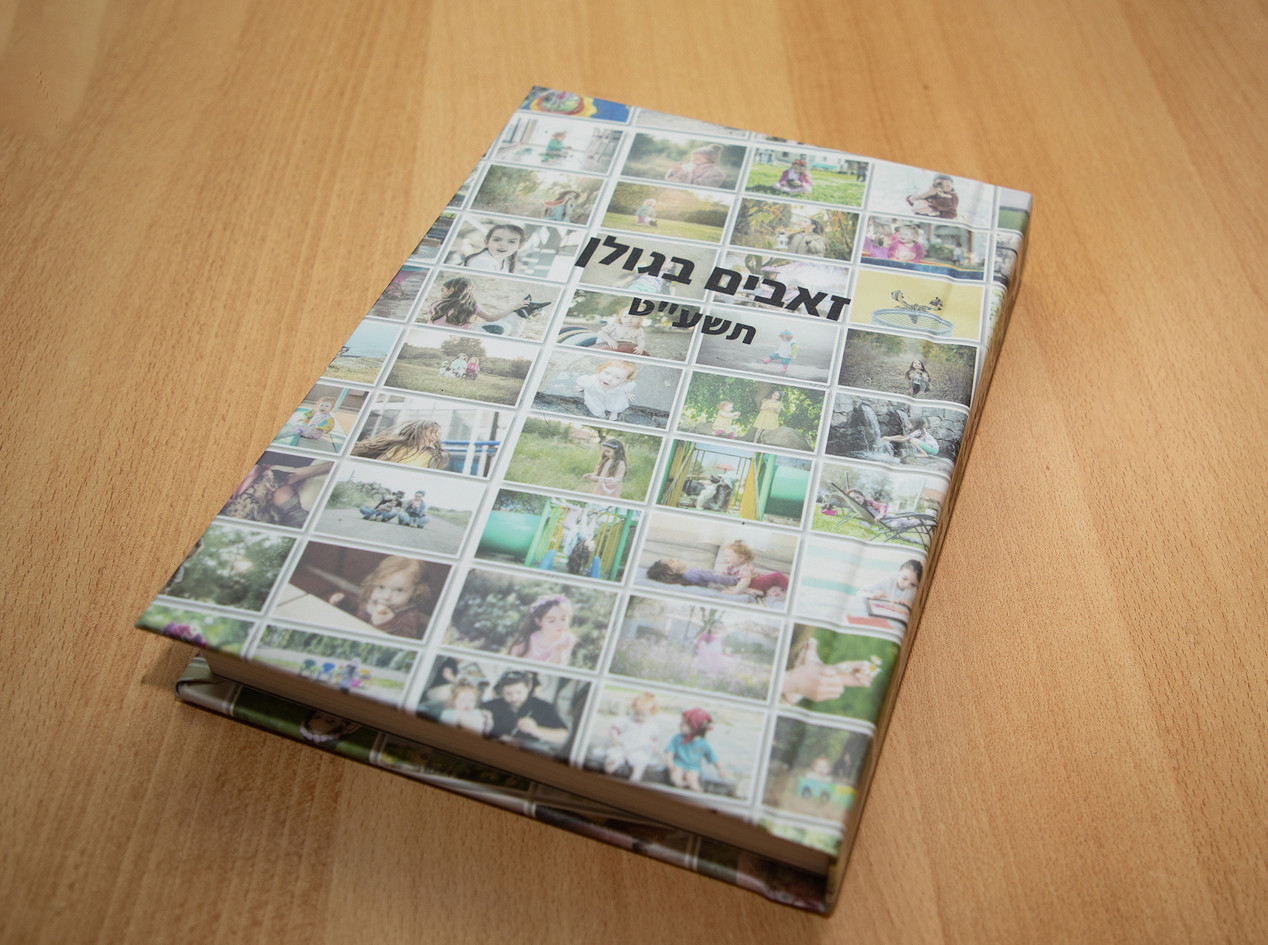 אלבום בכריכת ספר מודפסת.