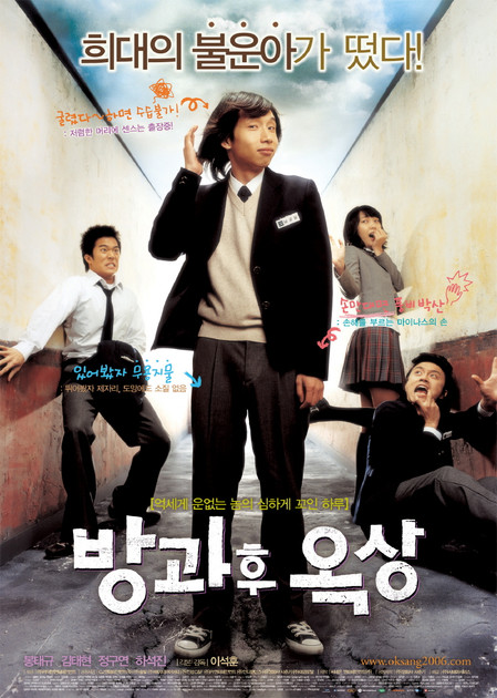 See You After School | 103 min