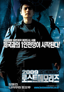 2009 Lost Memories | 134 min