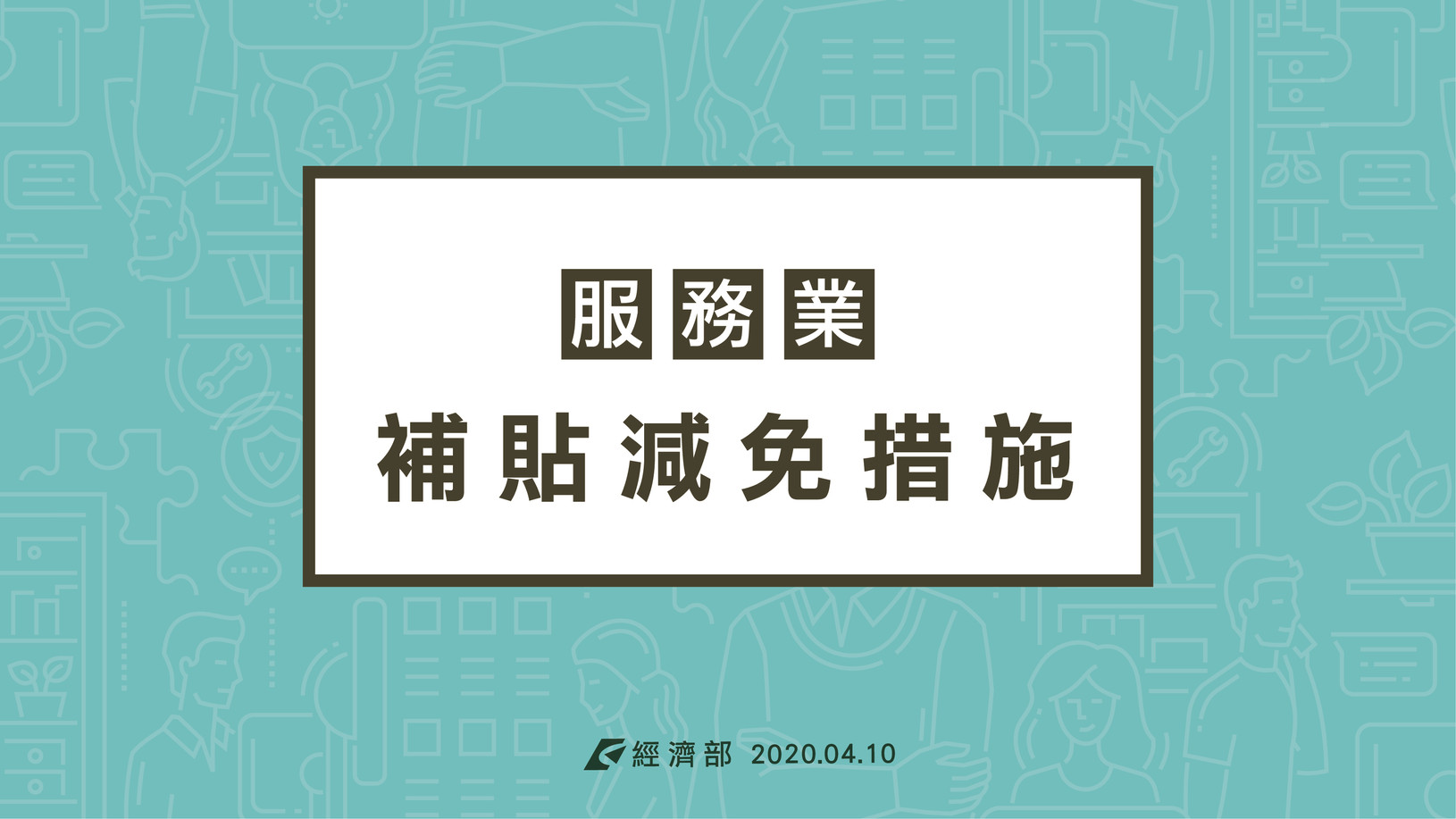 0410簡報_01.jpg