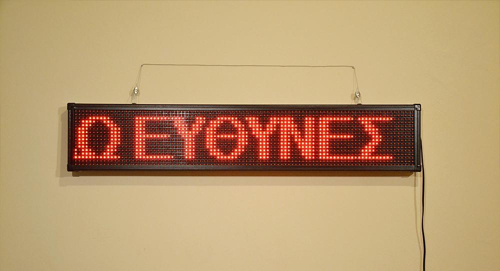 (χωρίς τίτλο), 100 Χ 19 cm, πινακίδα LED κυλιόμενων μηνυμάτων, 2017