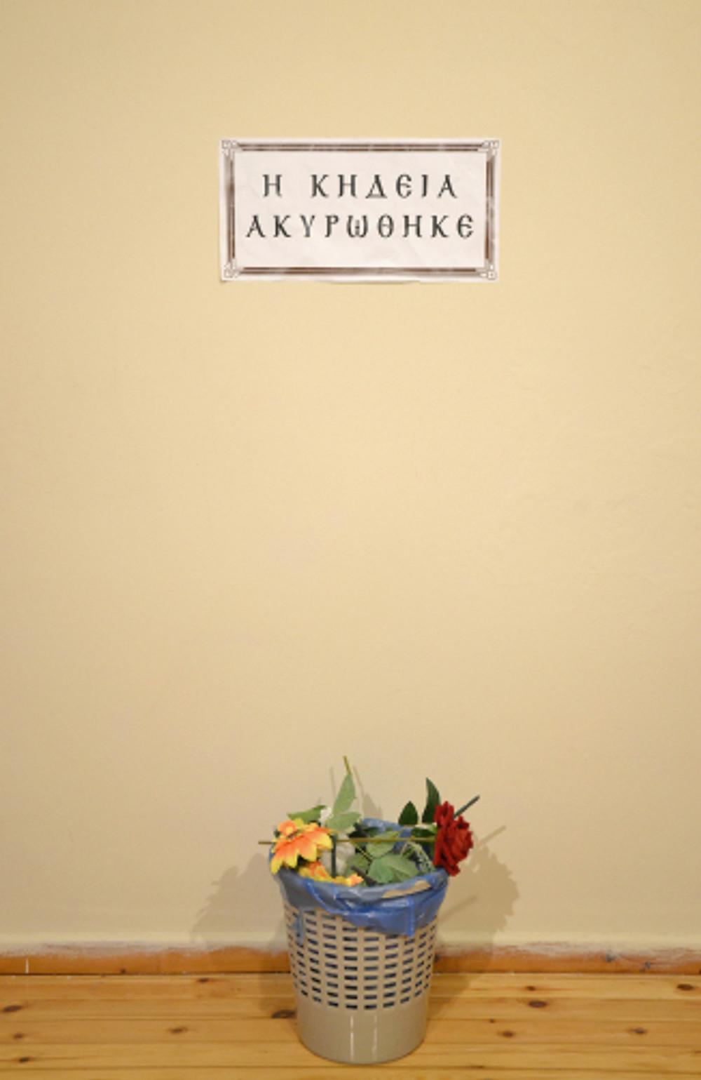 (χωρίς τίτλο), μεταβλητές διαστάσεις, ψηφιακή εκτύπωση, καλάθι σκουπιδιών, πλαστικά λουλούδια, 2017